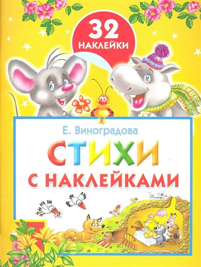 Виноградова Е.: Р Стихи с наклейками