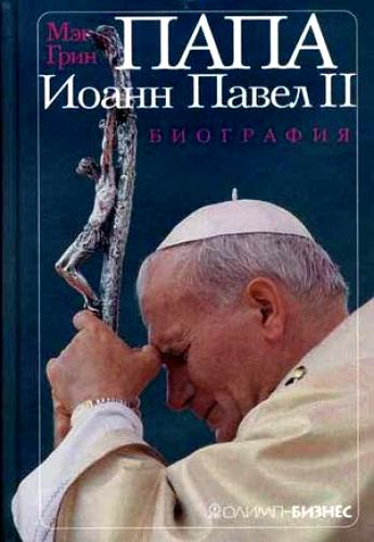 Грин М. Папа Иоанн Павел 2 Биография цена 2017