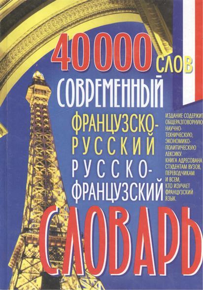 Сологуб А. Современный франц.-рус. рус.-франц. словарь 40 000 слов