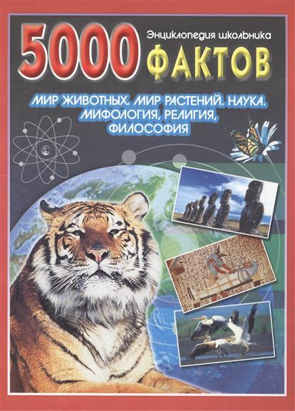 Энц. школьника 5000 фактов Мир животных Мир растений…