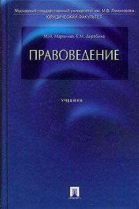 Правоведение Марченко