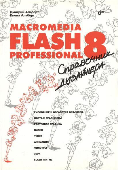 Альберт Д., Альберт Е. Macromedia Flash Professional 8. Справочник дизайнера