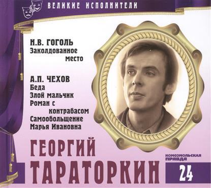 Великие исполнители. Том 24. Георгий Тараторкин (р. 1945). (+аудиокнига CD