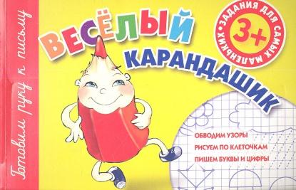 Полушкина В. (сост.) Веселый карандашик. Задания для самых маленьких