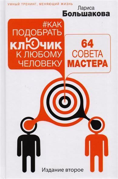 Большакова Л. #Как подобрать ключик к любому человеку. 64 совета мастера кронштейн для тв vivanco wm 4725 34890