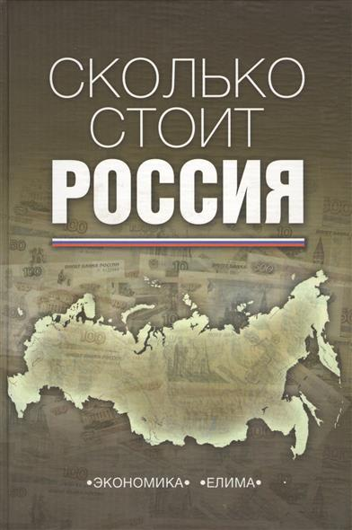 Николаев И. (ред.) Сколько стоит Россия