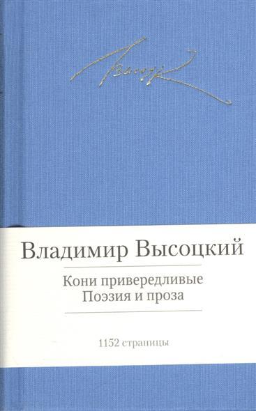Высоцкий В. Владимир Высоцкий. Кони привередливые. Поэзия и проза бюст высоцкий