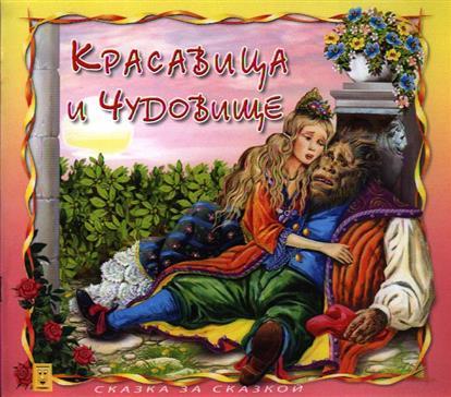 Лепренс Ж. Красавица и Чудовище красавица и чудовище dvd книга