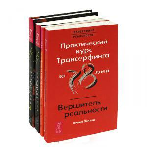 Комплект «Трансерфинг реальности» (Комплект из 4 книг) недоруб с и новая зона прорыв реальности комплект из 4 книг