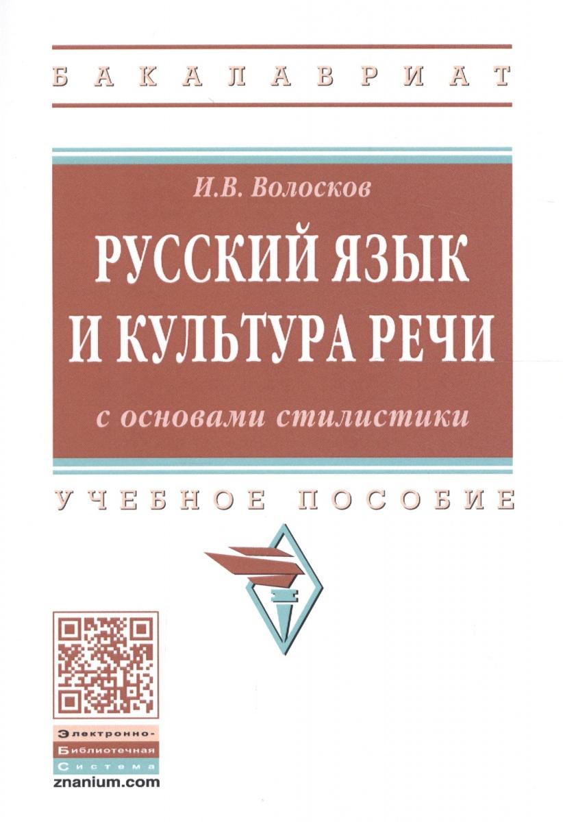 Волосков И. Русский язык и культура речи с основами стилистики. Учебное пособие