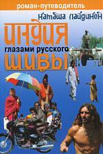 Индия глазами русского Шивы