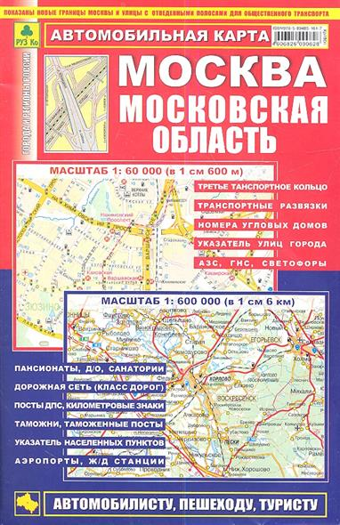 Автомобильная карта Москва Московская область (1:60 тыс, 1:600 тыс)