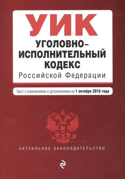 Уголовно-исполнительный кодекс Российской Федераци. На 1 октября 2016 года