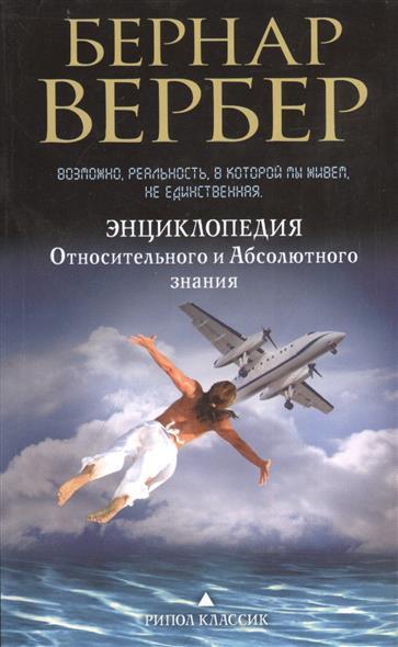 Вербер Б. Энциклопедия Относительного и Абсолютного знания вербер б мы боги