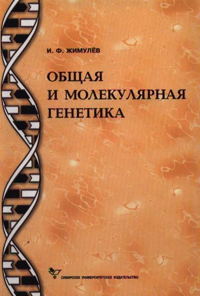 Общая  и молекулярная генетика