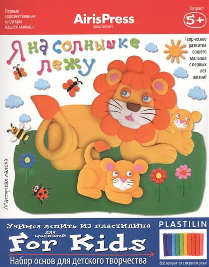 Я на солнышке лежу. Учимся лепить из пластилина. Для малышей. Набор основ для детского творчества. Игра развивающая и обучающая. Для детей от 5 лет