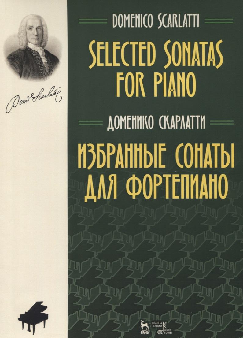 Скарлатти Д. Избранные сонаты для фортепиано. Ноты