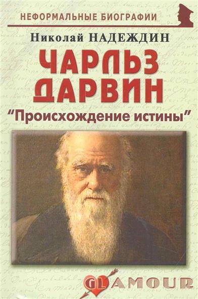 Надеждин Н. Чарльз Дарвин Происхождение истины книги рипол классик великие имена чарльз дарвин