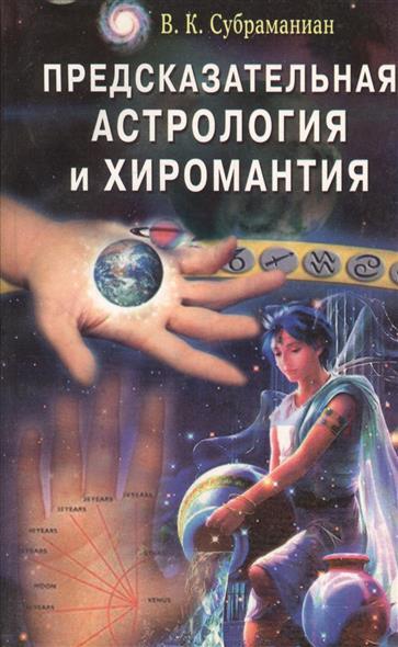 Предсказательная астрология и хиромантия