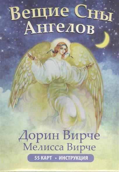 Вирче Д. Вещие сны ангелов. 55 карт + инструкция вирче д вирче ч магические ангелы индиго 44 карты инструкция