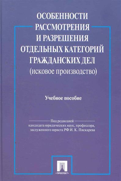 Особенности рассмотрения и разрешения отд. категорий гражданских дел