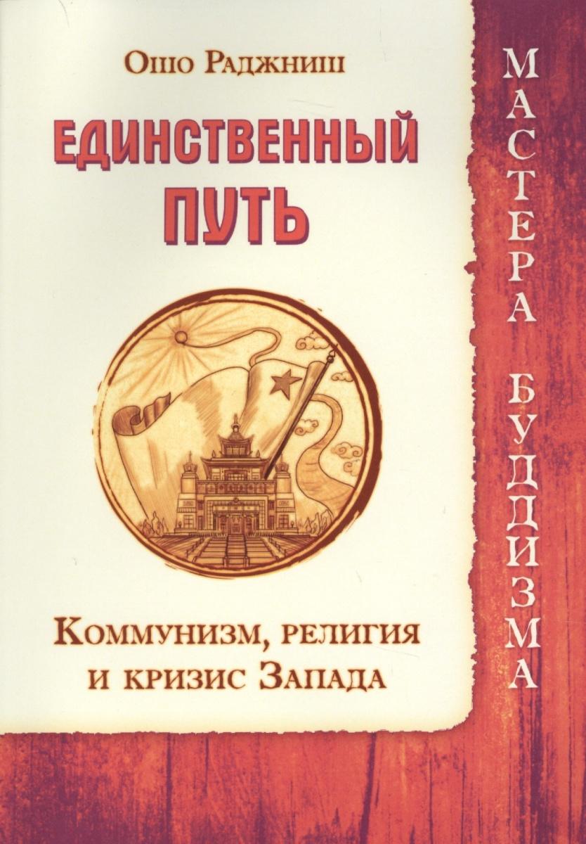 Единственный путь. Коммунизм, религия и кризис Запада
