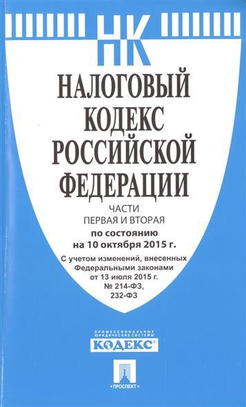 Налоговый кодекс Российской Федерации. Части первая и вторая. По состоянию на 10 октября 2015 г.