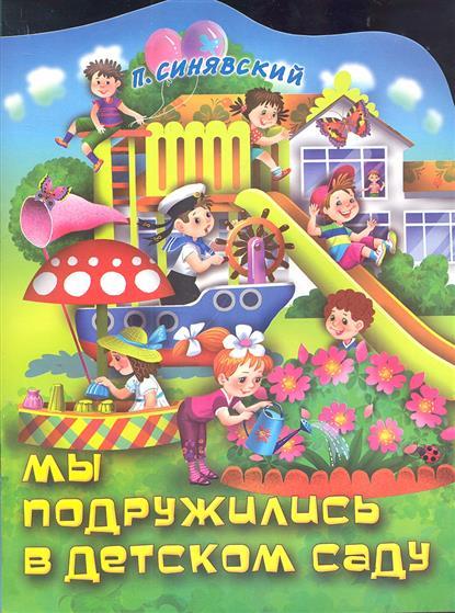 Синявский П. Мы подружились в Детском саду консультирование родителей в детском саду возрастные особенности детей