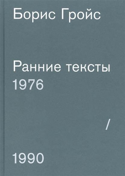 Гройс Б. Ранние тексты 1976-1990 цены онлайн