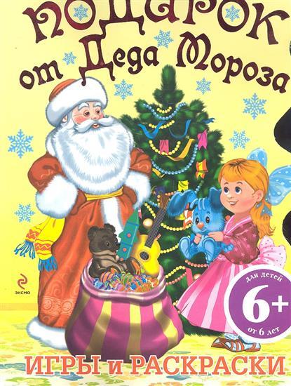 Подарок от Деда Мороза Игры и раскраски