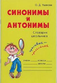 Ушакова О. Синонимы и антонимы. Словарик школьника англо русский словарик школьника