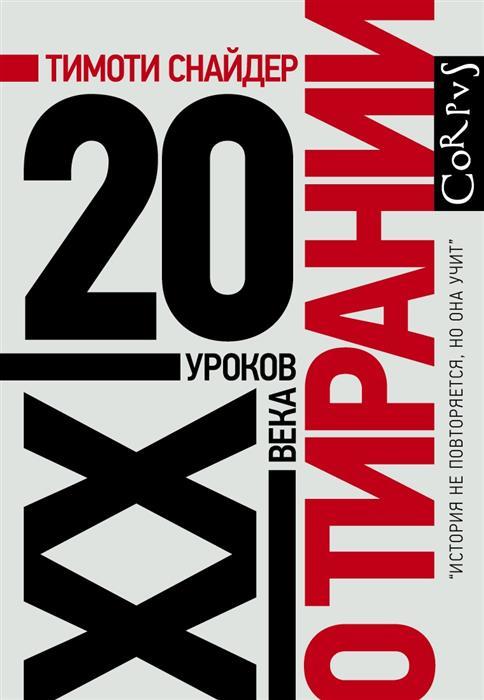 О тирании. 20 уроков ХХ века