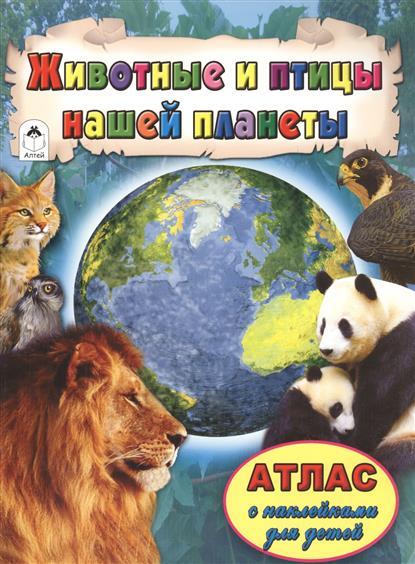 Животные и птицы нашей планеты. Атлас с наклейками для детей