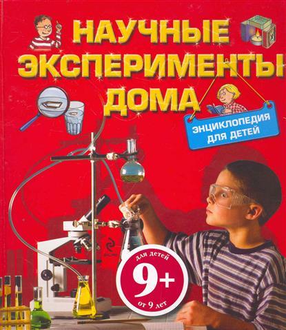 Научные эксперименты дома Энц. для детей