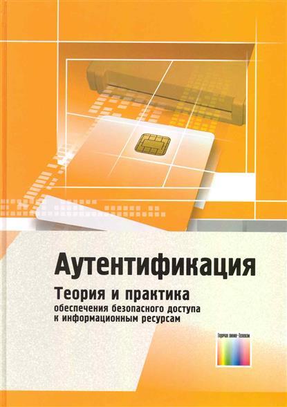 Афанасьев А. Аутентификация Теория и практика…