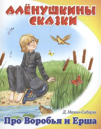 Мамин-Сибиряк Д. Про Воробья и Ерша