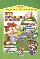 Все домашние работы за 3 класс по русскому языку и литературному чтению УМК