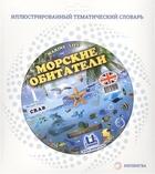 Морские обитатели = Marine Life