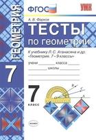 Тесты по геометрии. 7 класс. К учебнику Л. С. Атанасяна и др.