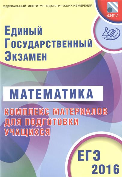 ЕГЭ 2016. Математика. Комплекс материалов для подготовки учащихся