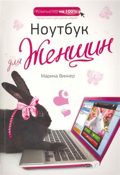 Виннер М. Ноутбук для женщин марина виннер компьютер для женщин