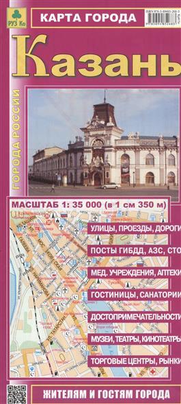Карта города Казань. Масштаб 1:35 000 (в 1 см 350 м) indian himalaya 1 350 000