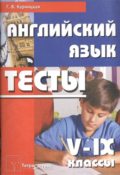 Англ. язык 5-9 кл Тесты