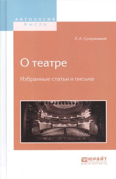 О театре. Избранные статьи и письма