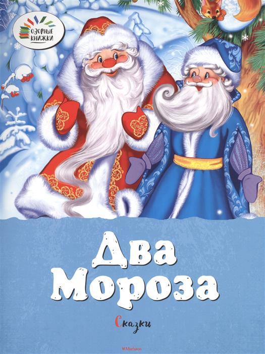 Михайлов М, Ушинский К. Два Мороза михайлов п на два фронта