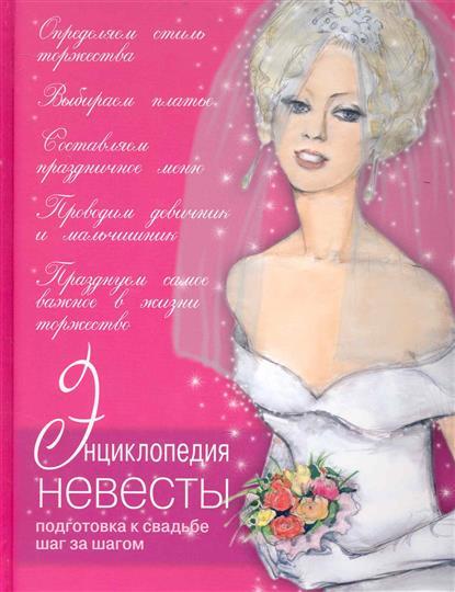 Энциклопедия невесты