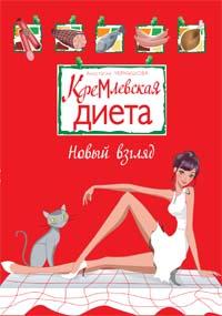 Чернышова А. Кремлевская диета Новый взгляд