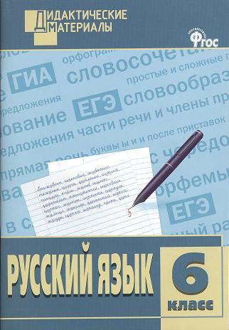 Русский язык. Разноуровневые задания. 6 класс
