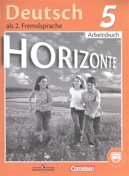 Немецкий язык. Второй иностранный язык. Рабочая тетрадь. 5 класс