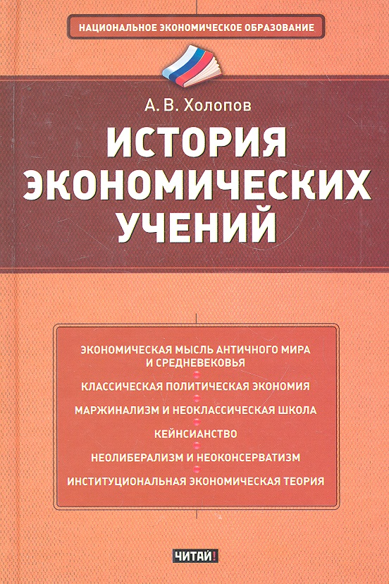 Холопов А. История экономических учений сергей королев краткая история экономических учений в фокусе теории права